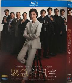 紧急审讯室4(导演: 常广丈太)