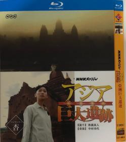 亚洲巨大遗迹(纪录片)