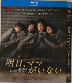 明天,妈妈不在(导演: 猪股隆一 / 长沼诚 / 铃木勇马)