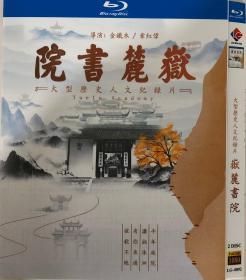 岳麓书院(纪录片)