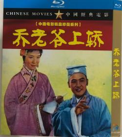 乔老爷上轿(导演: 刘琼)