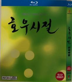 好雨时节(导演: 许秦豪)