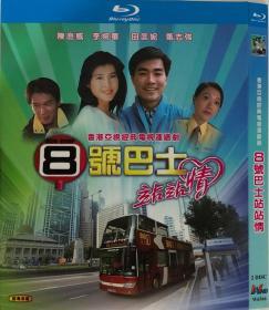 八号巴士(导演: 关永忠)
