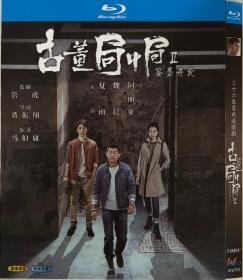 古董局中局Ⅱ:鉴墨寻瓷(导演: 费振翔)