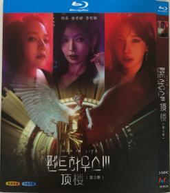 顶楼第三季(导演: 朱东民 / 朴秀珍 (PD))