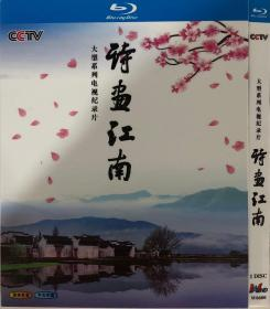 诗画江南(纪录片)