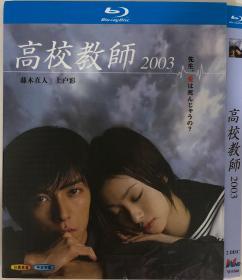 高校教师2003(导演: 鸭下信一 / 吉田健 / 今井夏木)