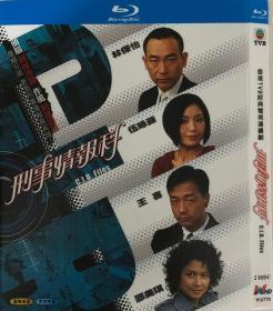 刑事情报科(导演: 戚其义)