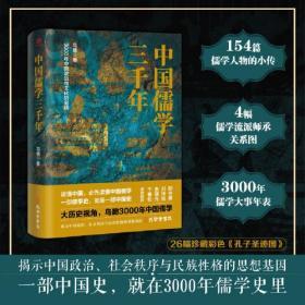 3000年中国政治与文化的密码:中国儒学三千年(精装)