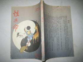 性与命  邓功伟签赠本【创刊号】