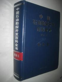 中国石油勘探开发百科全书(勘探卷)16开精装