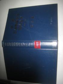 中国石油勘探开发百科全书(综合卷)16开精装