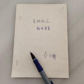 剪报连载: 魏晓霞,著名作家、编剧。复制死亡