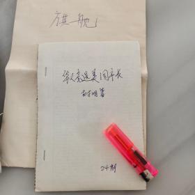 剪报连载: 旋涡-一个中国人在美国竞争市长的故事 作者:树明著