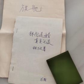 剪报连载: 命运之神:林彪选婿真实记录,作者:林正义著,文化艺术出版社