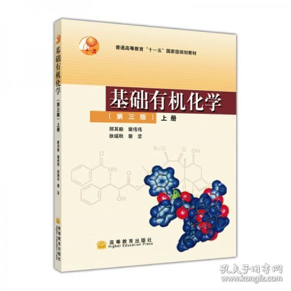 基础有机化学(第三版)上册:普通高等教育十五国家级规划教材