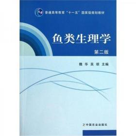 鱼类生理学(第2版)