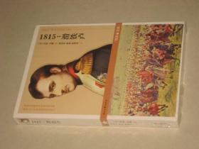 铁血文库:1815:滑铁卢