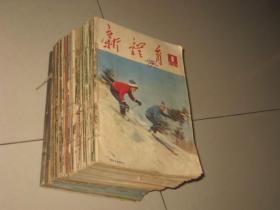 新体育(1975年——1985年,共55本【合订五本】)