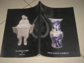 中华民间收藏精品展【瓷器篇-青铜篇-玉器篇-杂项篇-古籍篇】
