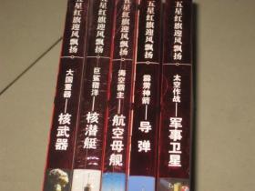 正版 军事科普丛书 五星红旗迎风飘扬大国利器 (全5册 ) 核武器 、霹雳神箭 导弹、巨鲨猎洋 核潜艇、太空作战 军事卫星、海空霸主 航空母舰