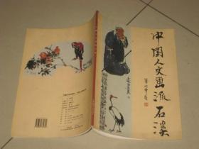中国人文画派石溪