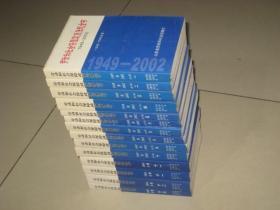 劳动和社会保障政策法规全书 1949-2002 全1-10册