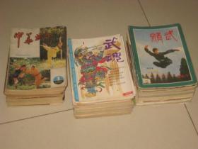 【杂志】《中华武术》《武魂》《精武》(不重)共111本合售