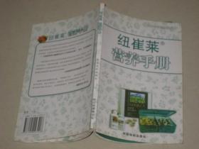 纽崔莱营养手册