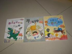 韩国小学低年级图书馆系列《知道了,一会儿再说!》《寻找神灯》《霸王龙卡片和三剑客》