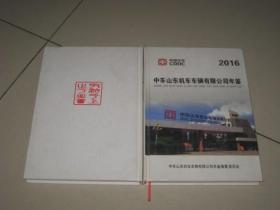 中车山东机车车辆有限公司年鉴【2016】.