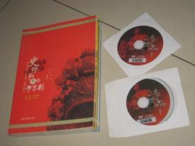 史依弘教你学京剧(4册,内含2张DVD碟片)