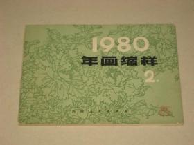 1980年画缩样2
