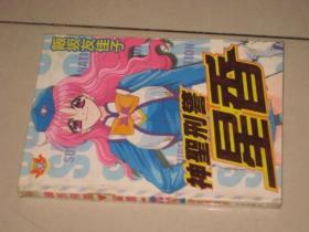 神圣刑警.星香2003年1版1印(全一册)