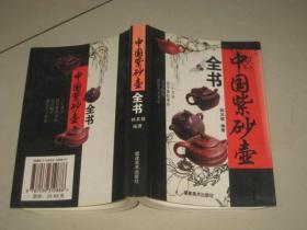 中国紫砂壶全书