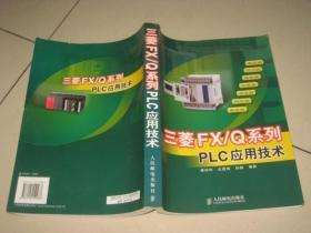 三菱FX/Q系列PLC应用技术