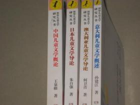 世界儿童文学研究丛书