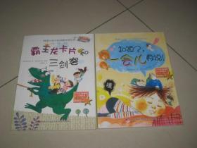 韩国小学低年级图书馆系列《知道了,一会儿再说!》《霸王龙卡片和三剑客》