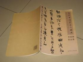 当代书法家名人辞典《李成海作品集》签赠本