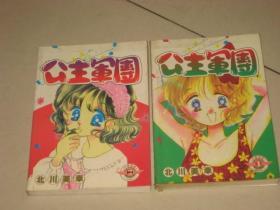 公主军团【1.2两册】