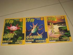 博物 2010年【9.10.11】三本 合售