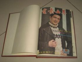 电影世界1986年1-12合订本(精装)