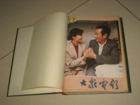 大众电影1984(5——12合订本)
