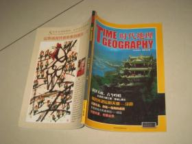 时代地理(2012年9月刊 总第54期)