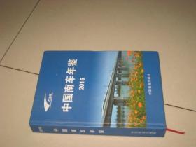 2015中国南车年鉴