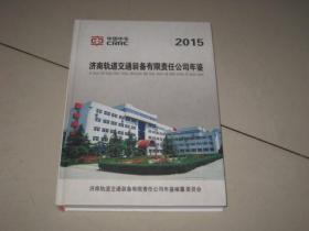 济南轨道交通装备有限责任公司年鉴(2015)