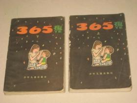 365夜(母子版)