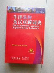 牛津高阶英汉双解词典(第8版)全新未拆封