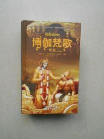 博伽梵歌原意 梵汉对照版(书脊有小磕.内页全新)