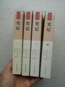 中国史学要籍丛刊 史记(一二三四全四册)